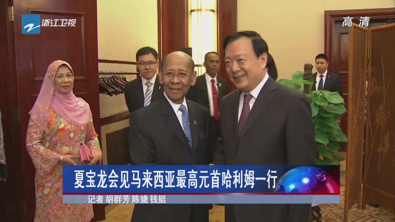 夏宝龙会见马来西亚最高元首哈利姆一行