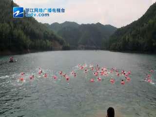 【庆元县】举行浙江省第二届全民体育节公开水域游泳比赛