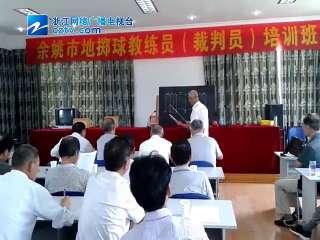 【余姚市】地掷球教练员(裁判员)培训班