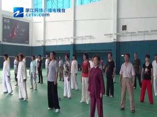 【拱墅区】吴家墩社区参加区老年体协太极拳教练员培训班
