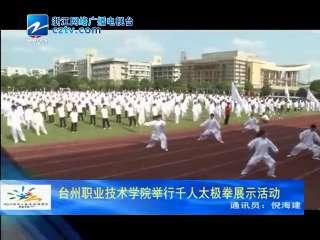【台州市】台州职业技术学院举行千人太极拳展示活动