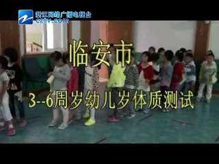 【临安市】3-6周岁幼儿体质测试