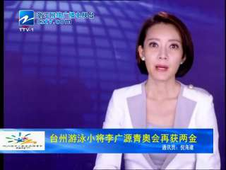 【台州市】台州游泳小将李广源青奥会再获两金