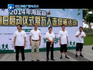 【海盐县】2014年海盐县全民健身万人走绿道活动