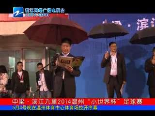 """【瓯海区】举办""""世界杯"""""""