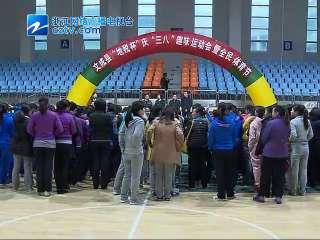 """【文成县】庆""""三八""""趣味运动会"""
