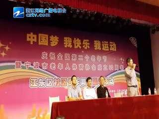 【江东区】举行庆祝全国第二个老年人体育节暨宁波市老体协成立30周年活动
