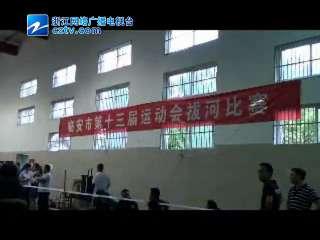 【临安市】第十三届运动会拔河比赛