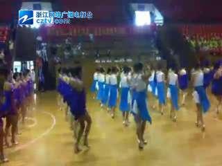 【温州市】健身排舞比赛