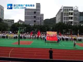 【瓯海区】第28届中学生体育节开幕式
