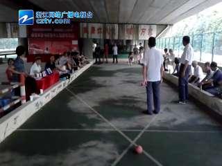 【余姚市】第七届老年人地掷球比赛