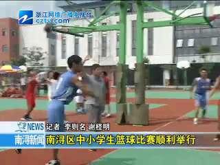 【南浔区】中小学生篮球赛