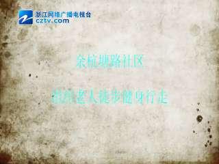 【拱墅区】余杭塘路社区组织老人徒步健身行走