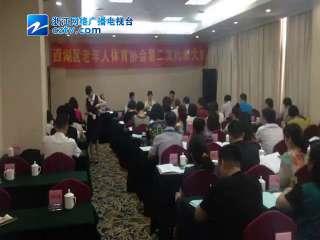 【西湖区】体育总会第四次代表大会暨老年人体育协会第二次代表大会
