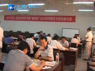 【柯桥区】体彩杯2014年柯桥区中国象棋比赛