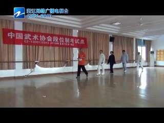 【海盐县】2014年海盐县武术段位制考试成功举行