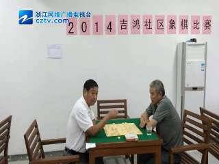 【西湖区】2014年三墩镇吉鸿社区象棋比赛