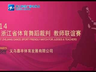 【义乌市】2014首届浙江省体育舞蹈比赛
