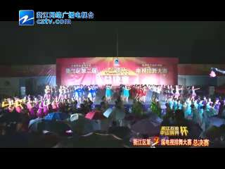 【衢江区】第二届电视排舞总决赛