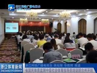 【台州市】省国民体质监测中级社会体育指导员培训班台州开班