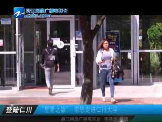 """【亚运会】""""星星之旅"""" 带您走进仁川大学"""