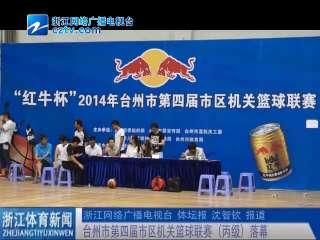 【台州市】第四届市区机关篮球联赛(丙级)落幕