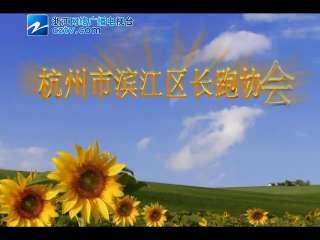 【滨江区】长跑协会苏堤杨公堤健步走