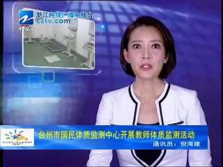【台州市】台州市国民体质监测中心开展教师体质监测活动
