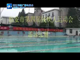 【临安市】第四届残疾人运动会游泳比赛