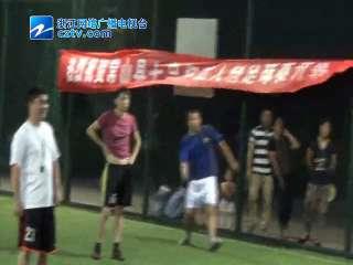 【常山县】足球友谊赛