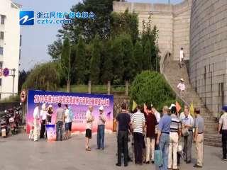 【萧山区】2014杭州市萧山区重阳登山活动