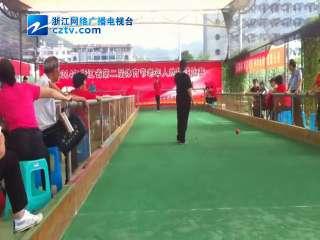 【玉环县】老年人地掷球比赛