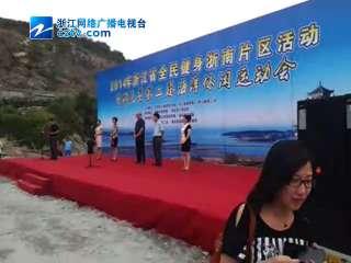 【温州市】洞头县第二届海洋休闲运动会