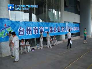 【台州市】台州市第二届企业职工运动会拔河比赛落幕  华龙巨水夺冠