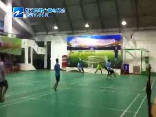 【余姚市】首届室内五人制足球联赛