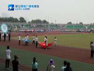 【江干区】建兰中学运动会在江干区体育中心举行
