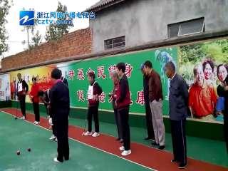 【余姚市】泗门镇2014年度门球邀请赛