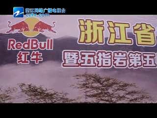 【永康市】省二体节登山比赛