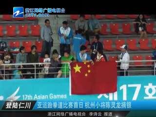 【登陆仁川】亚运跆拳道比赛首日 杭州小将陈灵龙摘银
