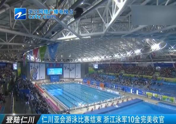 【亚运会】浙江泳军10金完美收官