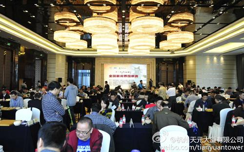 """第一届""""商旅杯""""全国新闻界围棋赛在杭州举行"""