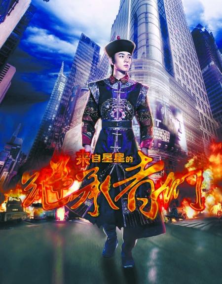 《来自星星的继承者们》韩语版录制