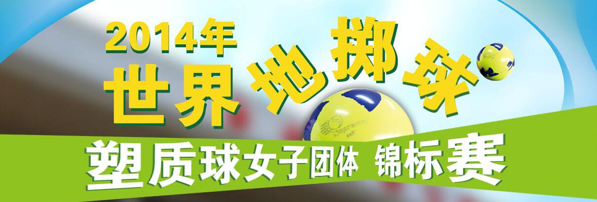 【地掷球】2014世界地掷球锦标赛开幕式回放