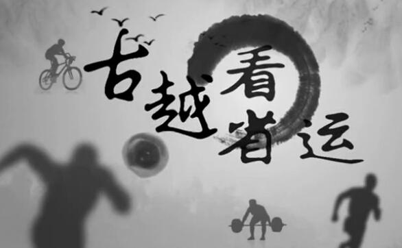 【省运会】古越看省运(大结局)