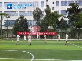 【江东区】举行机关运动会五人制足球比赛