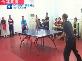 【玉环县】县老运会乒乓球比赛挂拍(男子)
