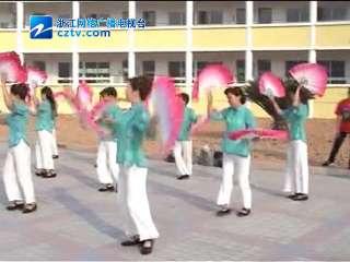 【瓯海区】潘桥街道扇子舞