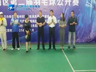 【瓯海区】第二届羽毛球赛泽雅队