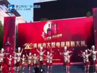 【温州市】2014年温州市电视排舞大赛