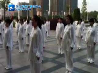 【瓯海区】新桥街道二十五式太极拳